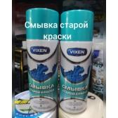 СМЫВКА СТАРОЙ КРАСКИ, АРТ. VX-90000 520 ml