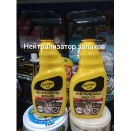 Нейтрализатор запахов Астрохим 500 мл