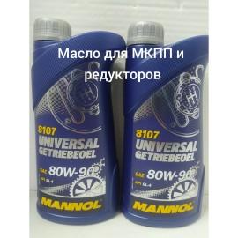 MANNOL Universal Getriebeoel 8107 маслодля МКПП 80w90