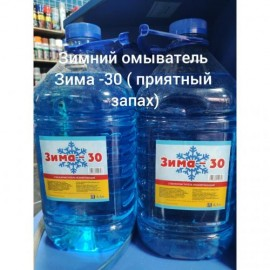 ОМЫВАТЕЛЬ СТЁКОЛ ЗИМНИЙ (4.5Л)  Зима30