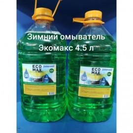 ОМЫВАТЕЛЬ СТЁКОЛ ЗИМНИЙ (4.5Л) Экомакс