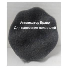 Аппликатор Браво черный 9 см