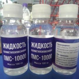 Полиметилсилоксановая жидкость ПМС-10000 100гр.