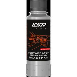 Реставратор-полироль LAVR plastic polish with anti-scratch effect, 120 ml ln1459