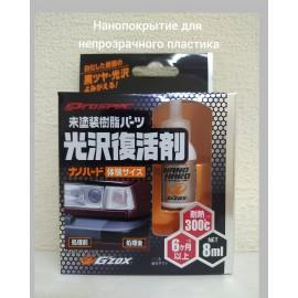 Покрытие для непрозрачных пластиковых поверхностей Nano Hard Coat 6 мл (Япония) 03131