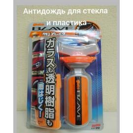 Glaco Blave Водоотталкивающее покрытие для стёкол и пластика Софт99 (Япония) 04953